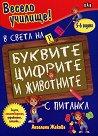 Весело училище: В света на буквите, цифрите и животните с питанка - Ангелина Жекова -