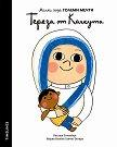 Малки хора големи мечти: Тереза от Калкута - Мариа Исабел Санчес Вегара -