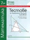 Тестове за национално външно оценяване по математика за 7. клас - книга 2 - Райна Алашка, Здравка Паскалева, Мая Алашка -