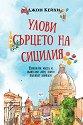 Улови сърцето на Сицилия - Джон Кейхи -