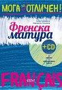 Мога за отличен: Френска матура + CD - Бойка Паликарска, Маргарита Топлийска -