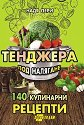 Тенджера под налягане : 140 кулинарни рецепти - Надя Пери -