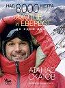 Над 8000 метра - книга 4: Лхотце и Еверест на един дъх -
