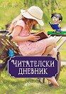 Читателски дневник -