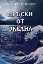 Пръски от океана - Д-р Морфи Скарлатов -