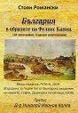 България в образите на Феликс Каниц - Стоян Романски -