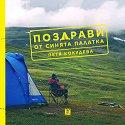 Поздрави от синята палатка - Петя Кокудева -