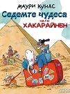 Седемте чудеса на г-н Хакарайнен -