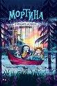Мортина и ваканцията на езерото Мистерия -