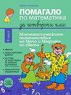 Помагало по математика за 4. клас - част 2 : Математическите приключения на Мечо и Медунка по света - Румяна Атанасова -