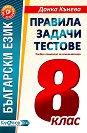 Правила, задачи и тестове по български език за 8. клас - Донка Кънева -