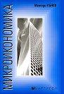 Микроикономика - Методи Кънев -