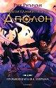Изпитанията на Аполон - книга 4: Гробницата на тирана -