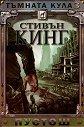 Тъмната кула - книга 3: Пустош - Стивън Кинг -