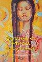 Светлина от Изтока - Наталия Бояджиева -