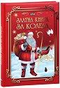 Златна книга за Коледа -