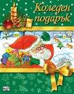 Коледен подарък - комплект за деца от 5 до 10 години - Зелен комплект -