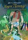 Хари Потър и Орденът на феникса. Юбилейно издание - Дж. К. Роулинг -