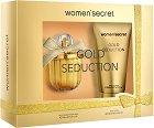 Подаръчен комплект - Women'secret Gold Seduction - Дамски парфюм и лосион за тяло -