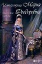 Императрица Мария Фьодоровна - Кристофър Гортнър -