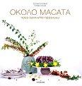 Около масата през зимните празници - Елена Петрелийска, Николай Красимиров -