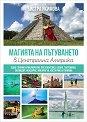 Магията на пътуването в Централна Америка - Бистра Якимова -