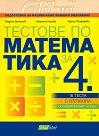 Тестове по математика за 4. клас. Подготовка за национално външно оценяване - Теодоси Витанов, Габриела Кирова, Ирена Пушкарова -