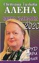 Вашата календарна 2020 - Светлана Тилкова - Алена -