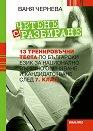 Четене с разбиране: 13 тренировъчни теста по български език за НВО и кандидатстване след 7. клас - Ваня Чернева -