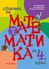 Сборник по математика за 4. клас - част 2 - Нина Иванова, Лилия Дилкина, Константин Бекриев -