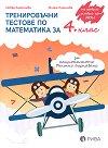 Тренировъчни тестове по математика за 4. клас за Национално външно оценяване - Любка Алексиева, Минка Кирилова -