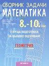 Сборник задачи по математика за текуща подготовка за външно оценяване по геометрия за 10. клас - Диана Раковска, Юлия Нинова, Снежинка Матакиева -