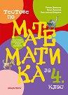 Тестове по математика за 4. клас. Подготовка за Национално външно оценяване - Константин Бекриев, Лилия Дилкина, Нина Иванова -