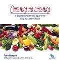 Стъпка по стъпка в здравословното хранене при затлъстяване - Галя Вутова -