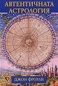 Автентичната астрология - Джон Фроули -
