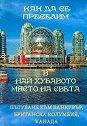 Как да се преселим в най-хубавото място на света - Живко Тодоров -