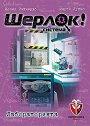 """Шерлок! : Лабораторията - Логическа настолна игра от серията """"Q-system"""" -"""