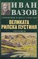 Съчинения в 10 тома - том 9: Великата Рилска пустиня - Иван Вазов -