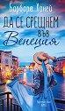 Да се срещнем във Венеция - Барбара Ханей -