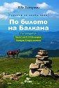 По билото на Балкана - Ива Петрони -