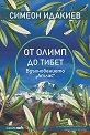 От Олимп до Тибет - Симеон Идакиев -