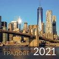 Стенен календар - Световни градове 2021 -