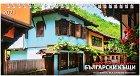 Настолен календар - Автентични български къщи 2021 -
