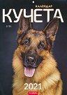 Стенен календар - Кучета 2021 - Формат А4 -
