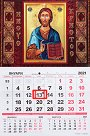 Стенен календар - Исус Христос 2021 - Формат А3 -