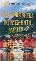 Да изживееш норвежката мечта - Ерик Дрегни -