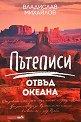 Пътеписи отвъд океана - Владислав Михайлов -