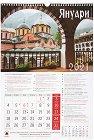 Стенен църковен календар 2021 -