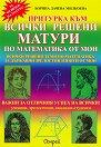 Притурка към всички решени матури по математика от МОН - Боряна Милкоева, Христина Беева, Дачо Беев -
