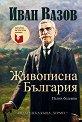 Живописна България: Пътни бележки -